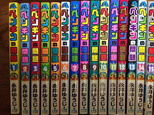 ペンギンの問題 コミック 全15巻完結セット (てん...