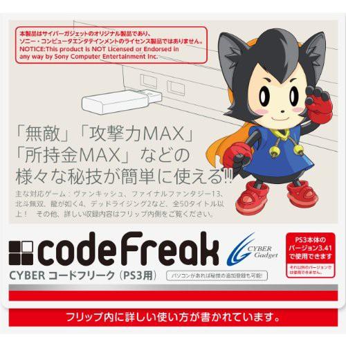 CYBER コードフリーク(PS3用)(中古品)