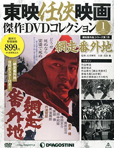 東映任侠映画DVDコレクション 創刊号 (網走番外地...