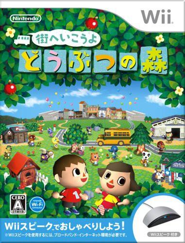 街へいこうよ どうぶつの森 (「Wii スピーク」同...