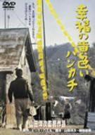幸福の黄色いハンカチ [DVD](未使用品)