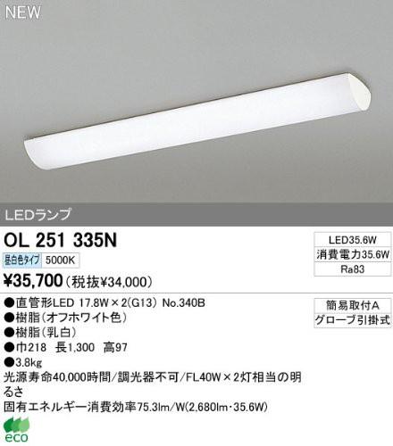 オーデリック LEDキッチンライト FL40W形蛍光灯2...
