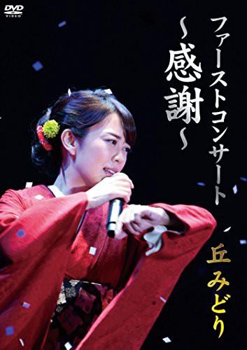 ファーストコンサート ~感謝~ 丘みどり [DVD](未...