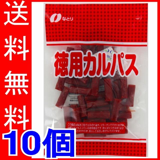 なとり 徳用カルパス 170g×10個 【送料...