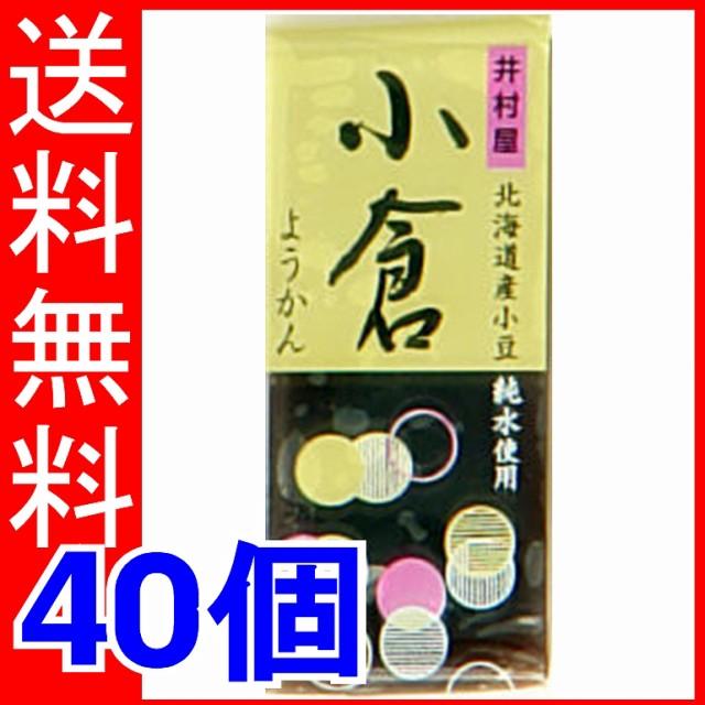 井村屋 ミニようかん小倉 58g×40個 (10...