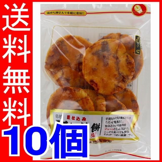 丸彦製菓 うまい煎餅 8マイ×10個 【送料無...