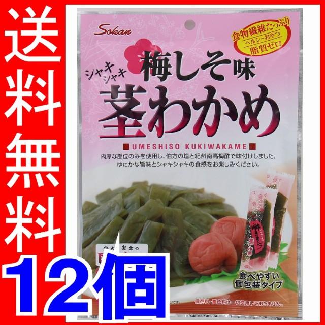 壮関 シャキシャキ茎わかめ梅しそ 80g×12...