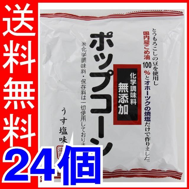 深川油脂工業 化学調味料無添加ポップコーン 6...