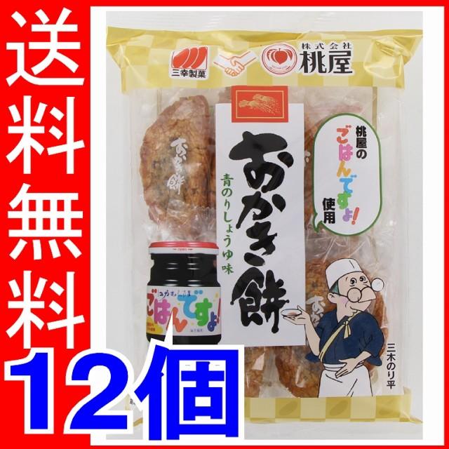 三幸 おかき餅 12マイ×12個 【送料無料】...