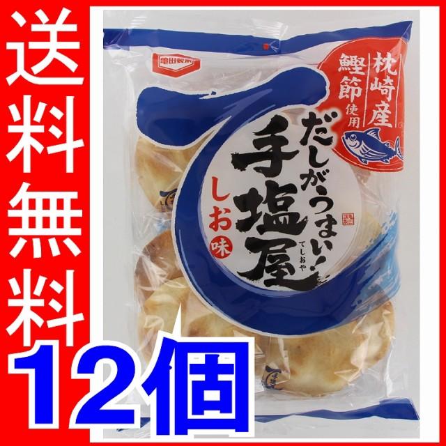 亀田 手塩屋 9マイ×12個 【送料無料】