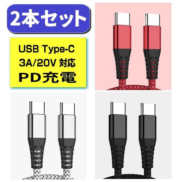 2本 usb type−c ケーブル PD充電 急速充電ケーブ...