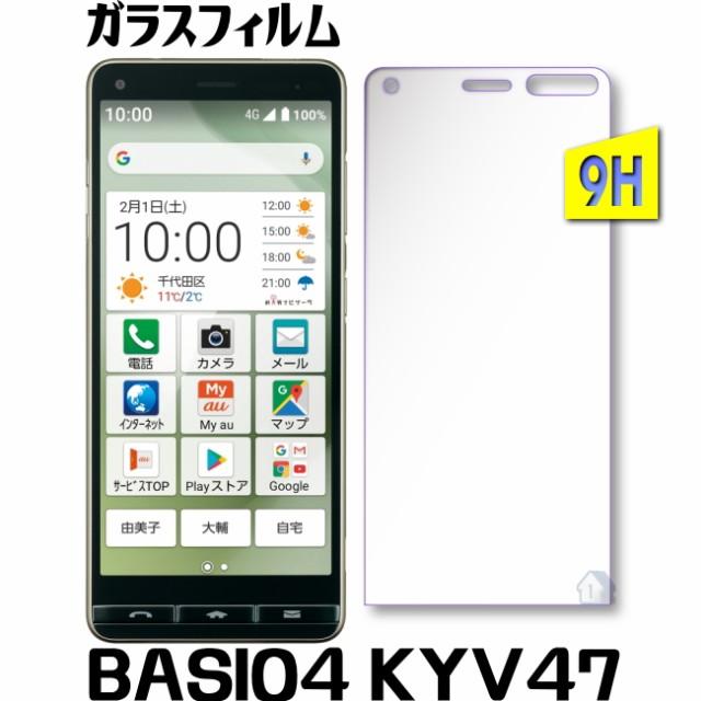 改良版 BASIO4 au ガラスフィルム KYV47 ガラスフ...