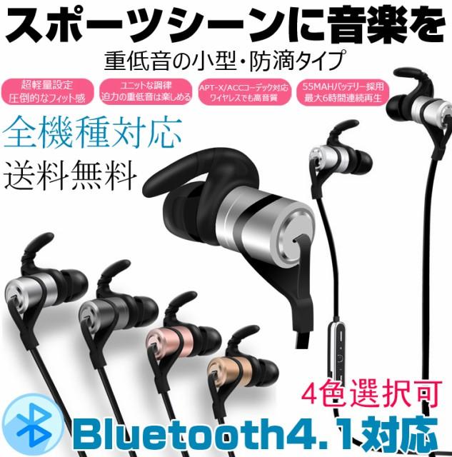 【送料無料】防水 重低音 高音質 Bluetoothヘッド...