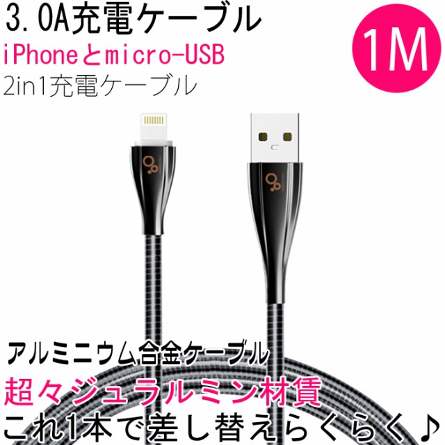 【送料無料】USB 3.0A 合金メッシュ Lightning Mi...