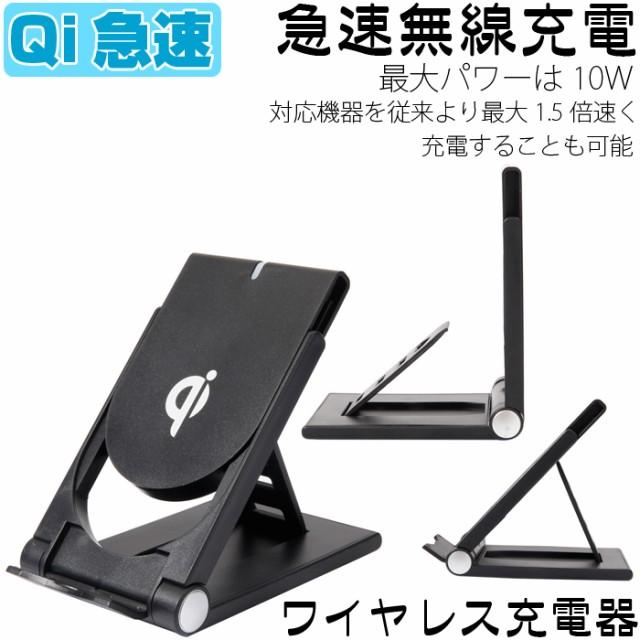 【送料無料】 Qi 無線充電器 国際規格ワイヤレス...