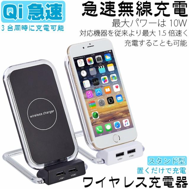 宅急便送料無料 Qi国際規格 無線充電器 スタンド...