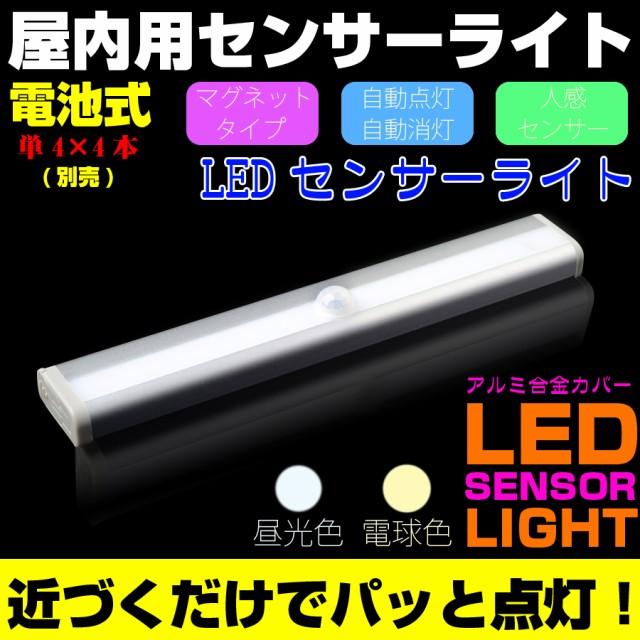【送料無料】 センサーライト 屋内 電池式 LED 改...