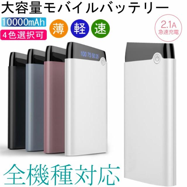 送料無料 極薄 モバイルバッテリー 軽量 大容量 1...