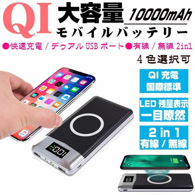 送料無料 Qi国際規格 大容量 10000mAh ワイヤレス...
