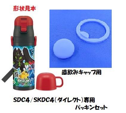 スケーター/SDC4/【代金引換以外メール便選択可】...