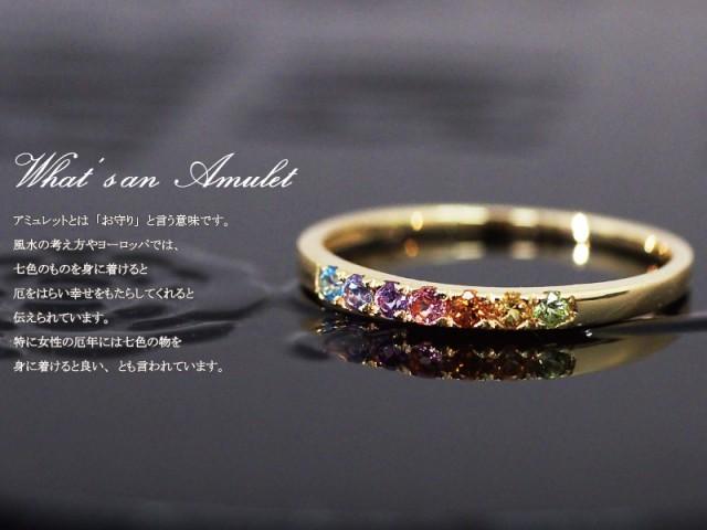 アミュレット リング 指輪 7色 ピンキーリング ピ...