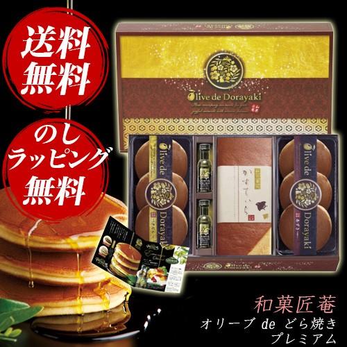 和菓匠菴「オリーブ de どら焼き」Premium NODE-...