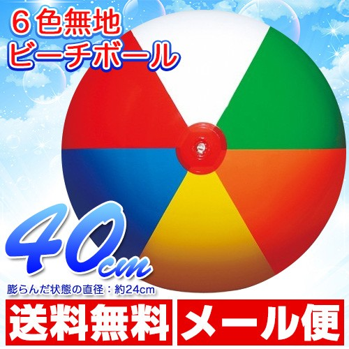 ビーチボール 6色無地ボール [BBP-040] 40cm(ふく...
