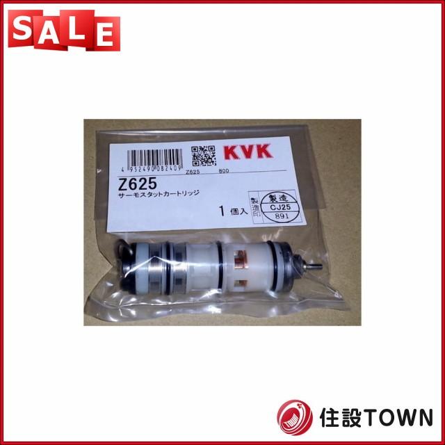 【Z625】KVK