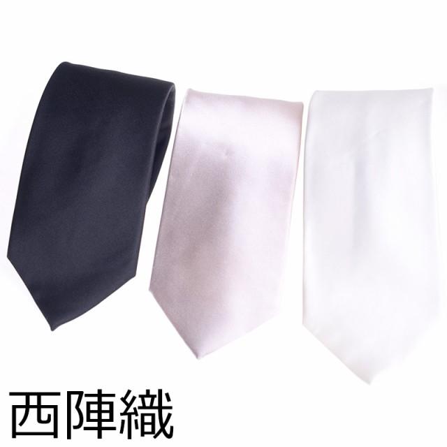 フォーマルタイ 西陣織 ネクタイ 日本製 シルク 絹 京都 結婚式 披露宴 黒 白 シルバー ブラック ホワイト 無地