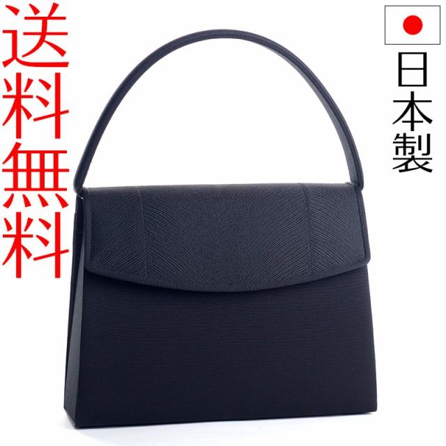 【送料無料】日本製ブラックフォーマルバッグ 和...