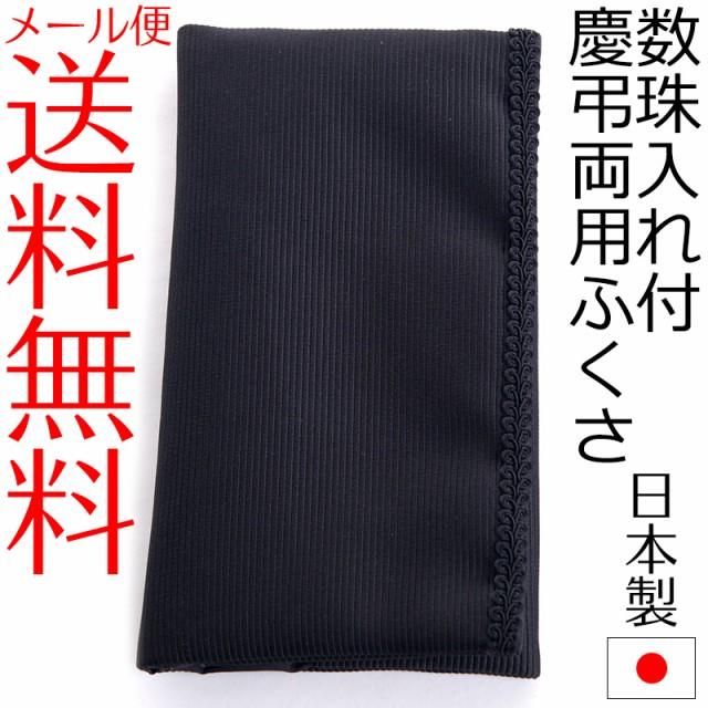 【メール便送料無料】数珠入れ付ふくさ 慶弔両用 ...