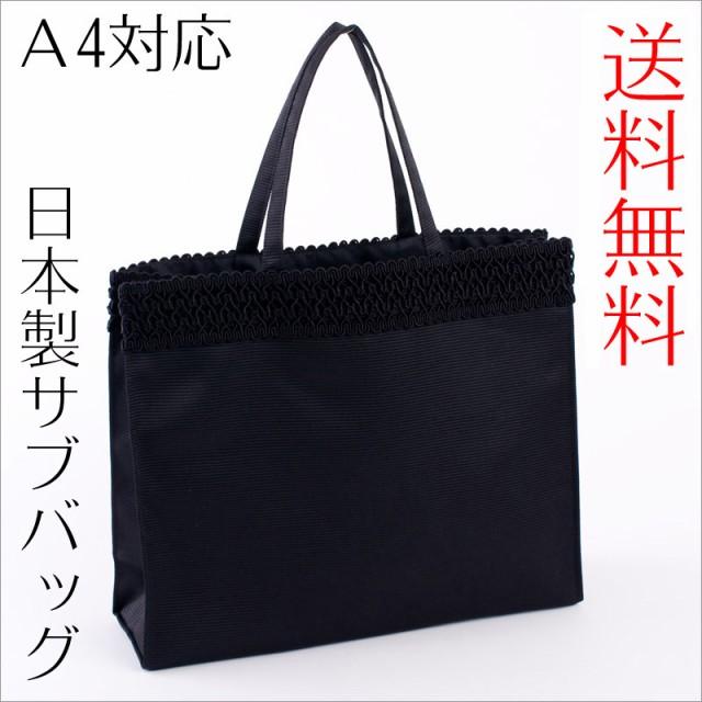 【メール便送料無料】フォーマルサブバッグ A4対...
