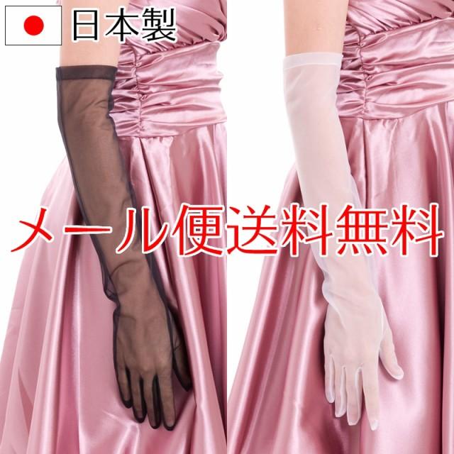 オーガンジーロンググローブ 日本製 約50cm ブラ...