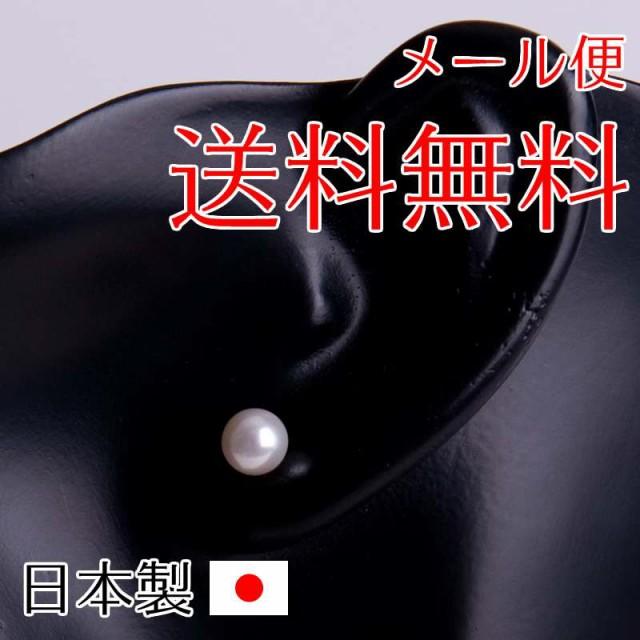 【メール便送料無料】日本製K18ポスト貝パールピ...