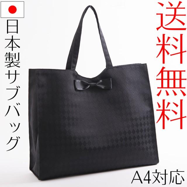 チェックリボンサブバッグ A4対応 日本製 【メー...