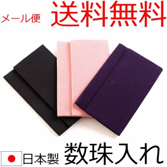 国産数珠入れ 念数入れ 日本製手作り【ホック式】...