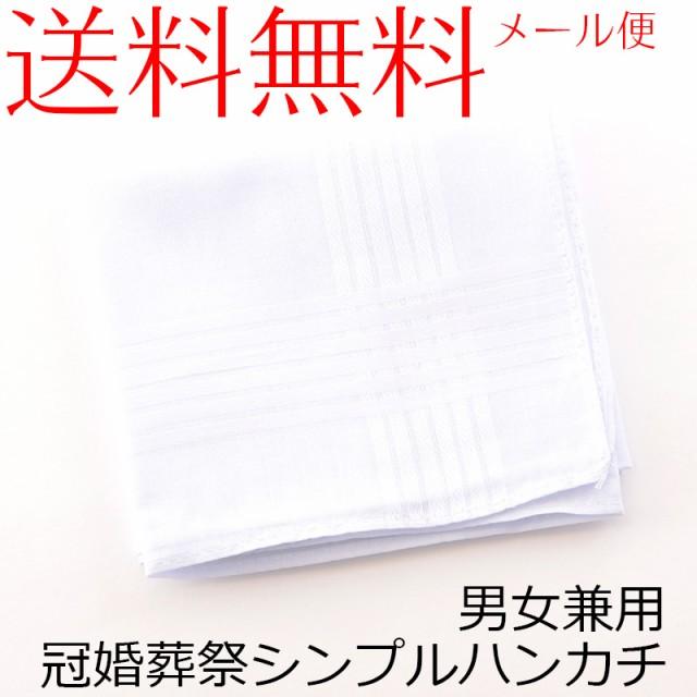 【メール便送料無料】男女兼用シンプル白ハンカチ...