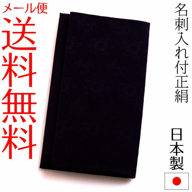 【メール便送料無料】正絹綸子金封ふくさ 紙箱入 ...
