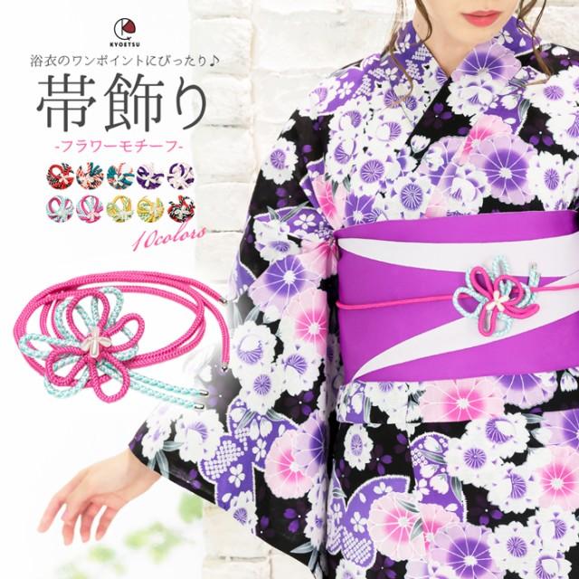 (帯飾り 花) 浴衣 帯締め 飾り紐 帯飾り 帯留め ...