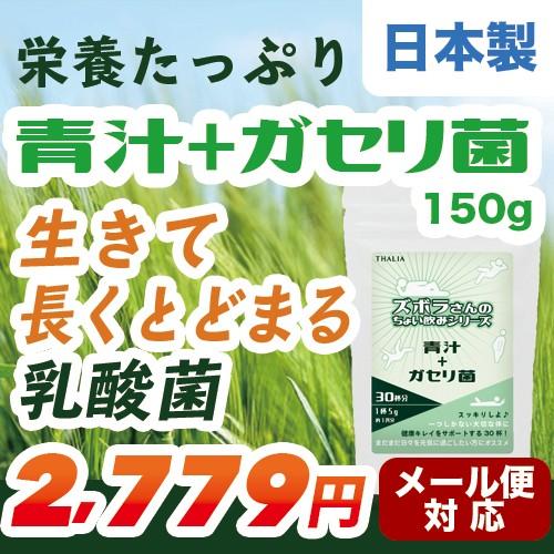 青汁 ガセリ菌 粉末 150g サプリメント 乳酸菌 腸...