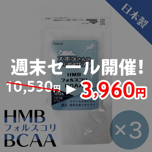 お盆中8/10〜15 \62%OFF/ サプリメント HMB フ...