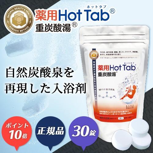 薬用ホットタブ重炭酸湯30錠 国産 日本素材 入浴...