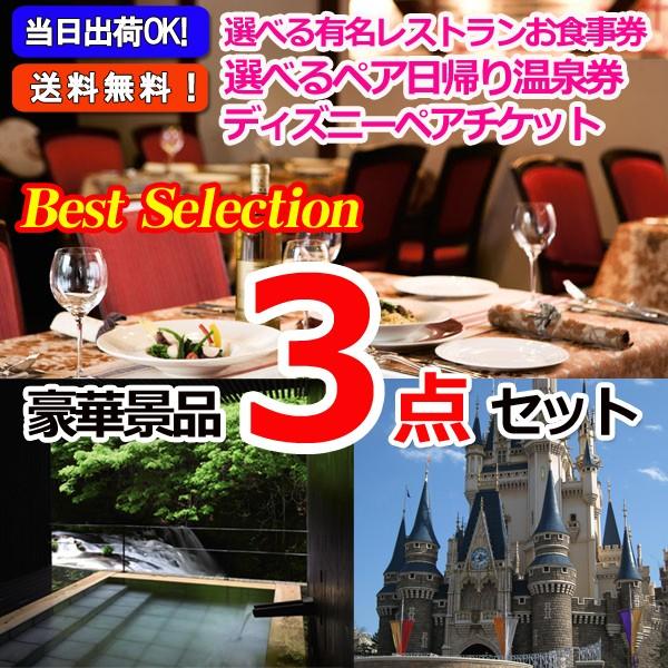 景品 ビンゴ 二次会 ベストセレクション!レスト...