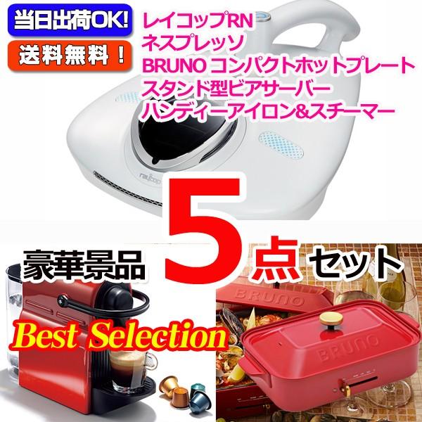 景品 ビンゴ 二次会 ベストセレクション!レイコ...
