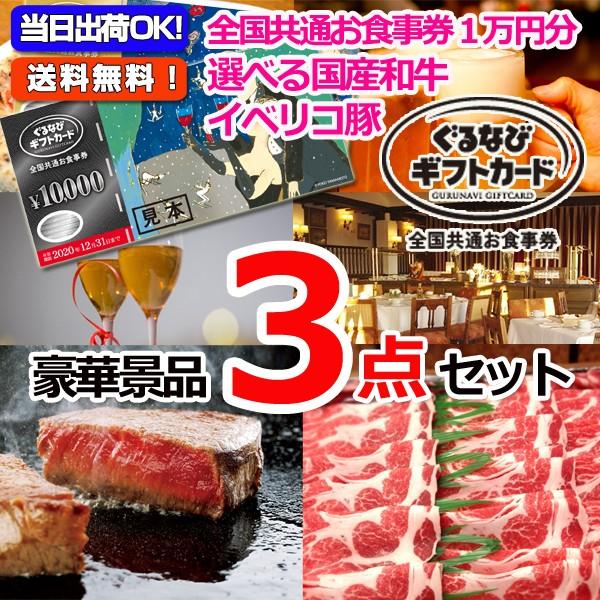 景品 ビンゴ 二次会 全国共通お食事券1万円分&選...