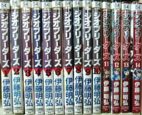 ジオブリーダーズ 1~最新巻(ヒットコミックス) [...