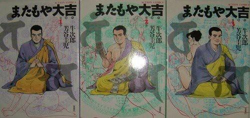 またもや大吉 1~最新巻(アクションコミックス) [...