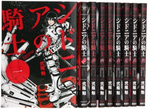 シドニアの騎士 コミック 1-9巻 セット (アフタヌ...