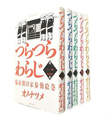 つらつらわらじ コミック 1-5巻セット (モーニン...