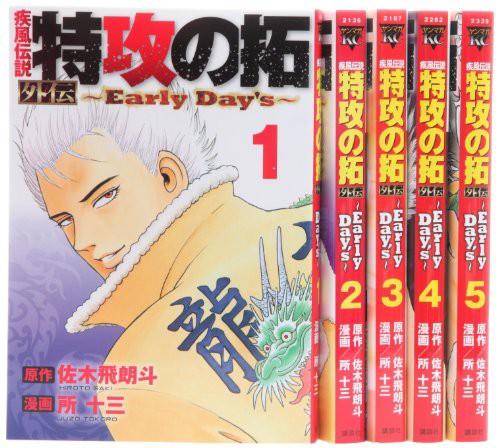 特攻の拓 外伝 ~Early Day's~ コミック 1-5巻セッ...